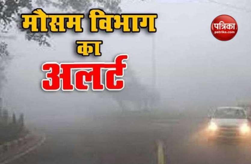 Weather Forecast News Today Live Updates: यूपी, हरियाणा और दिल्ली में झमाझम बारिश, इन राज्यों में ऑरेंज अलर्ट