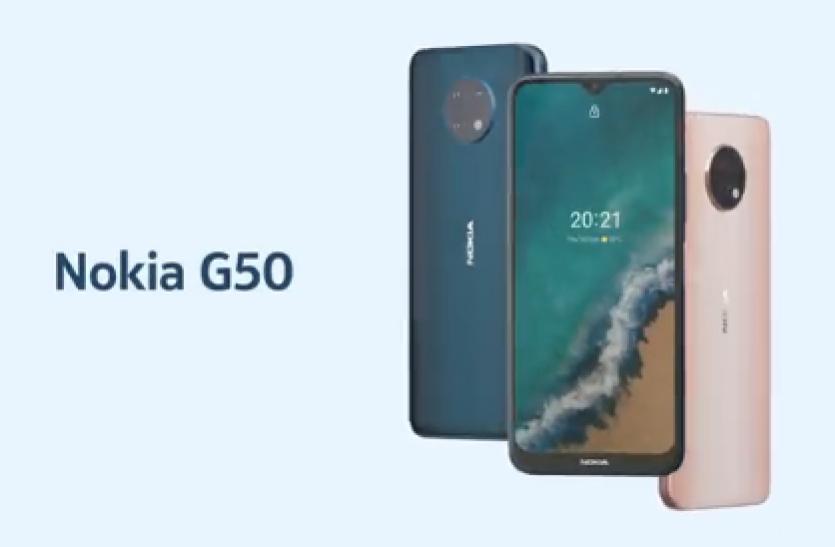 Nokia G50: नोकिया का नया 5G स्मार्टफोन G50 हुआ लॉन्च, जानिए फीचर्स और कीमत