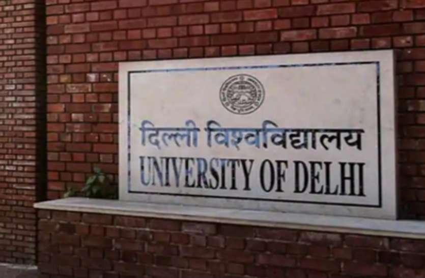 DU Admissions 2021: 1 अक्टूबर को जारी होगी पहली कट-ऑफ लिस्ट, जानिए प्रवेश प्रक्रिया