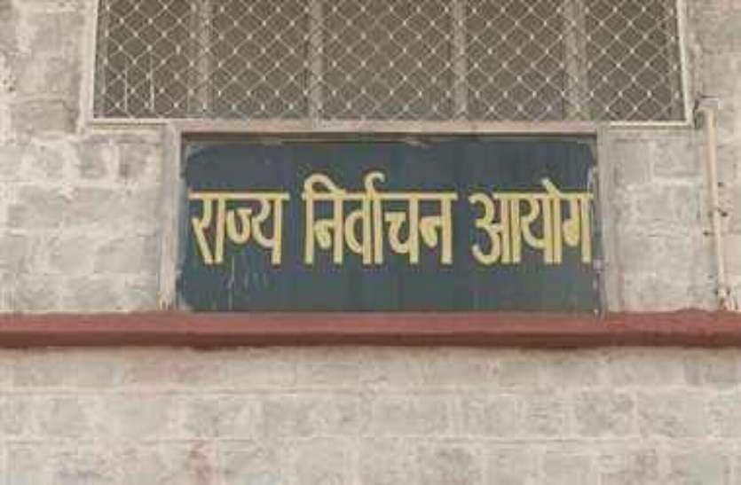 अलवर- धौलपुर जिले में पंचायत चुनाव की घोषणा, आचार संहिता लागू