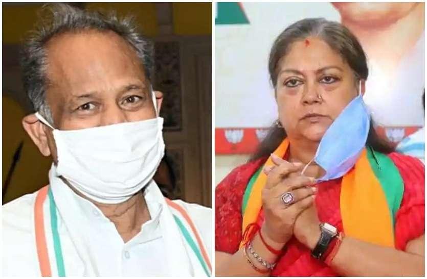 जारी है Vasundhara Raje का Ashok Gehlot सरकार पर 'अटैक',  जानें इस बार क्या यह डाली बड़ी बात?