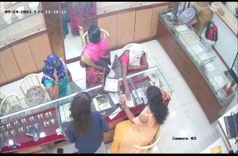 खरीदी करने आई महिला झांसा देकर 2 लाख के जेवर का बॉक्स ले उड़ी