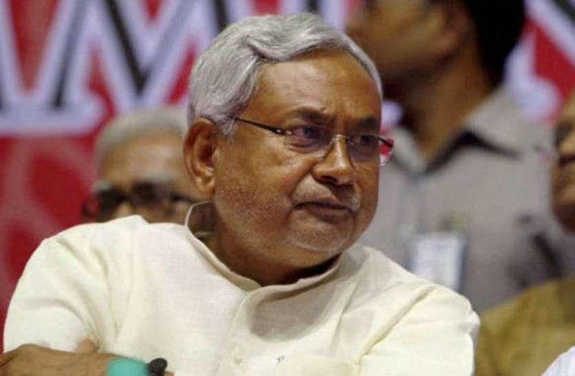 Bihar Unlock: बिहार में 15 नवंबर से खुलेंगे आंगनवाड़ी केंद्र और प्राइमरी स्कूल, CM नीतीश कुमार ने किया ऐलान