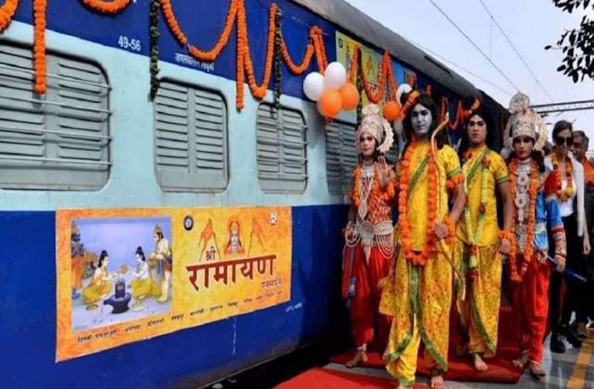 आईआरसीटीसी शुरू करने जा रहा है चार और रामायण सर्किट ट्रेन, श्रीराम से जुड़े सभी धार्मिक स्थलों के होंगे दर्शन