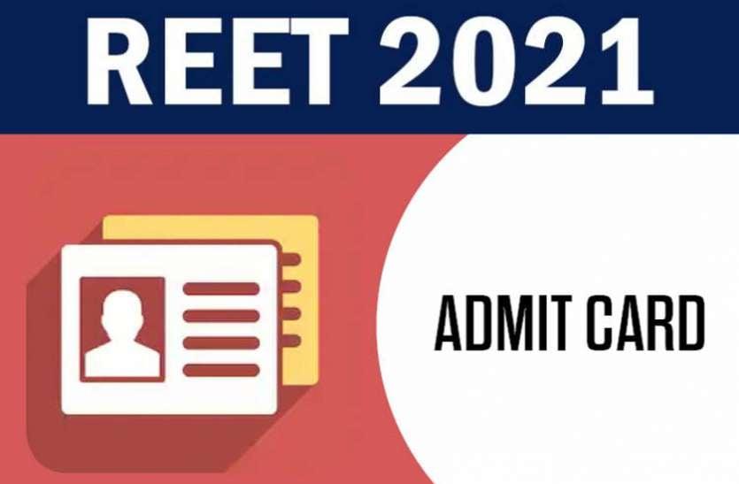 REET 2021 New Admit Card: रीट परीक्षा का नया एडमिट कार्ड जारी, ऐसे करें डाउनलोड