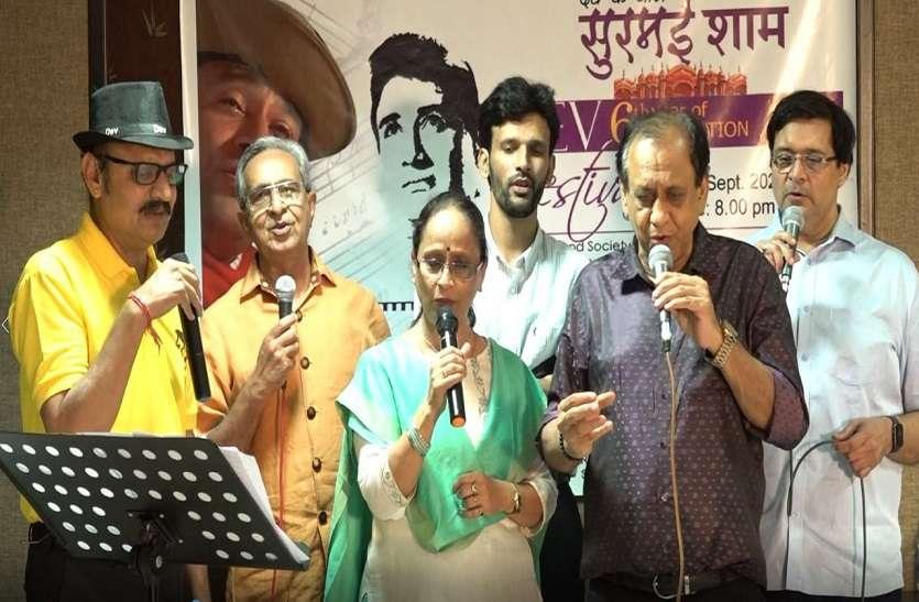 Musical Program- सदाबहार गीतों से जीवंत हुआ दिलकश अभिनेता देवानंद का अक्स