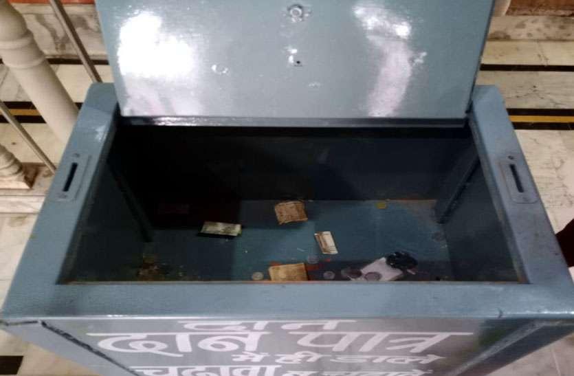 9 माह में ही दूसरी बार मंदिर का दान पात्र तोड़ चोरी कर ले गए नकदी