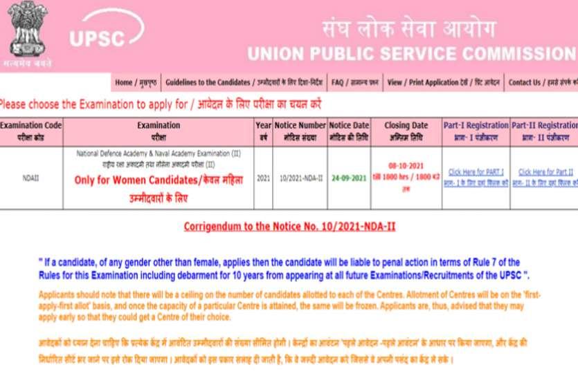 UPSC NDA/NA Exam 2021: महिला उम्मीदवारों के लिए आवेदन प्रक्रिया शुरू, ऐसे करें अप्लाई
