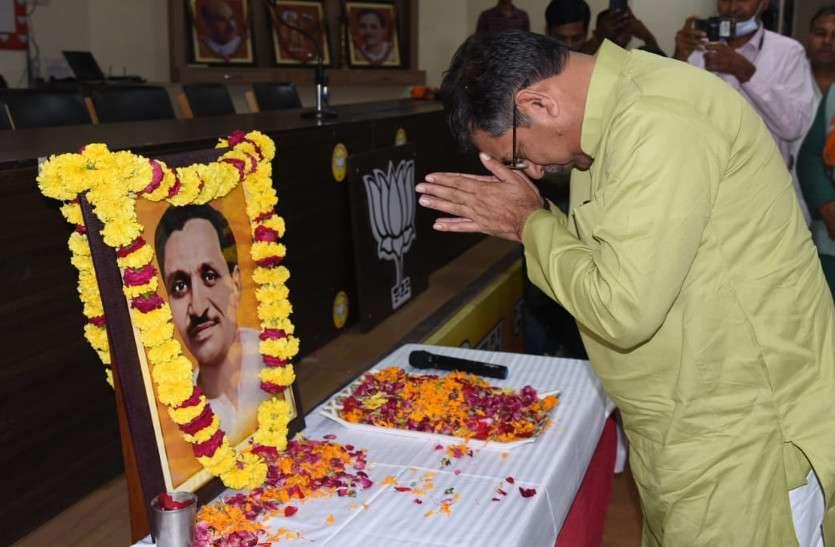 Pandit Deendayal Jayanti : 'पंडित जी' के व्यक्तित्व-कृतित्व को किया जा रहा याद, भाजपा कार्यकर्ताओं ने किया 'नमन'
