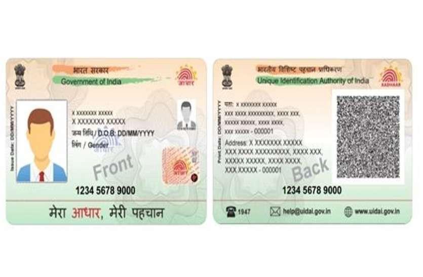 Aadhaar Card Update : यूआईडीएआई ने बंद कर दी ये दो सेवाएं, इन लोगों को होगी परेशानी