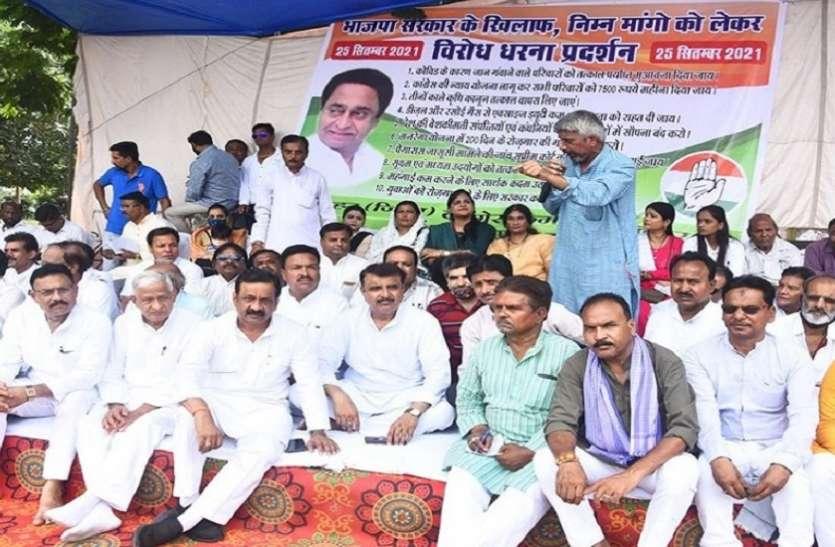 MP में रसोई गैस और पेट्रोल-डीजल मूल्य वृद्धि के विरोध में कांग्रेस का विरोध प्रदर्शन