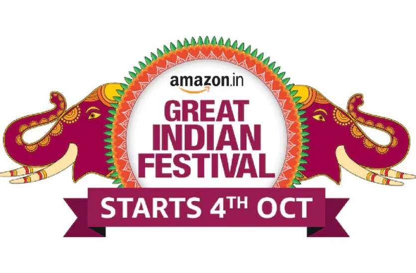 Amazon Great Indian Festival Sale 2021 होगी 4 अक्टूबर से शुरू, आकर्षक ऑफर्स की भरमार!