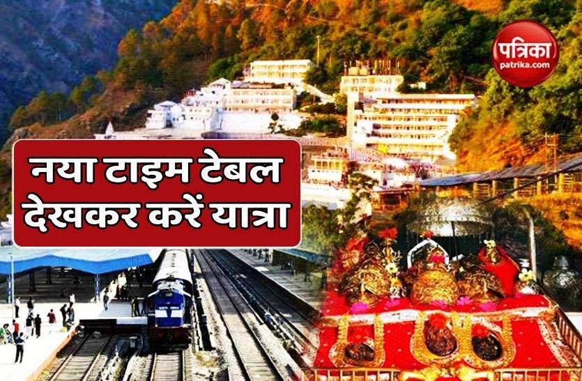माता वैष्णो देवी कटरा जाने वाली ट्रेन का समय बदला, ये है नया टाइम टेबल