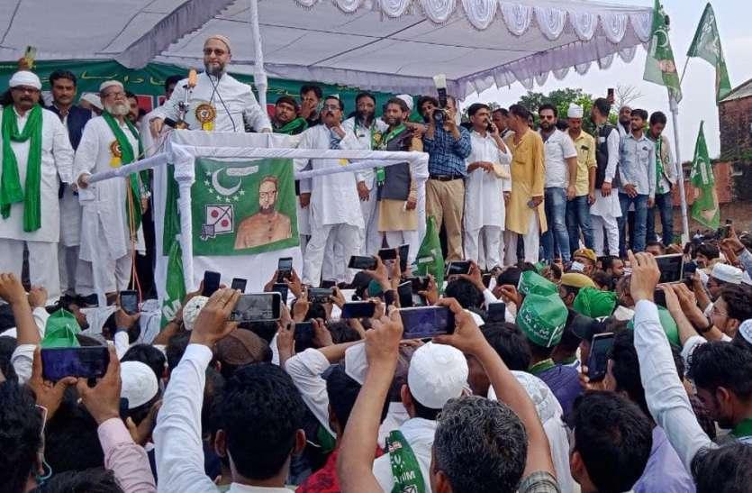 UP Assembly Elections 2022 : ओवैसी ने संगमनगरी से फूंका चुनावी बिगुल, कहा- 2022 में इंकलाब होगा, भाजपा को जाना होगा