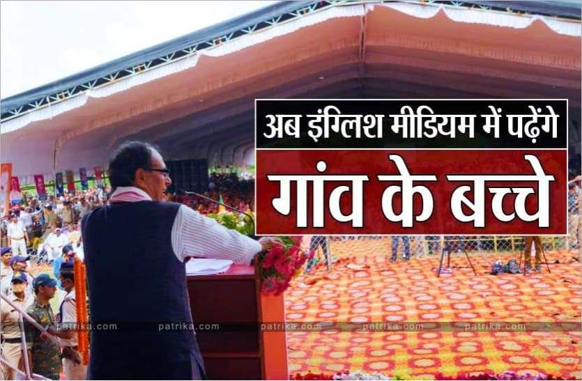 CM शिवराज ने लगाई सौगातों की झड़ी : यहां खुलेगा राइजिंग स्कूल, इंग्लिश मीडियम पढ़ेंगे स्टूडेंट