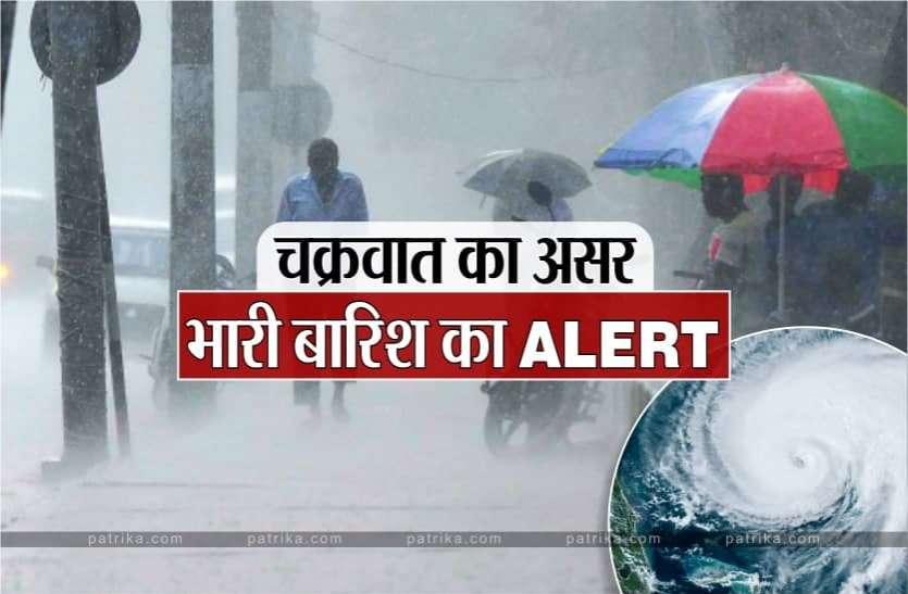 बंगाल की खाड़ी में बना नया चक्रवात, 24 घंटे में इन जिलों में भारी बारिश की चेतावनी
