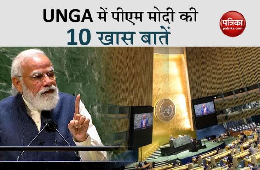 PM Modi Speech in UNGA: आभार से चेतावनी तक पीएम मोदी के भाषण की टॉप 10 बातें