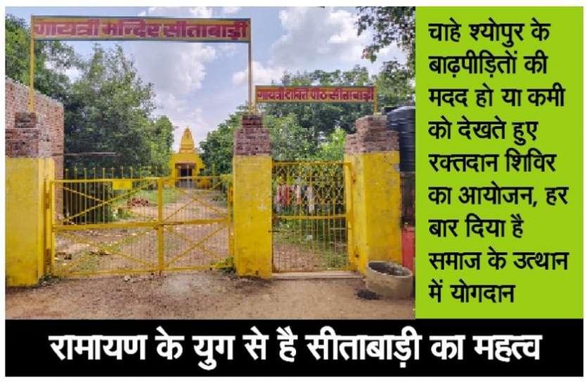 बारां जिले के इस पवित्र स्थान पर है संस्कारों की पाठशाला