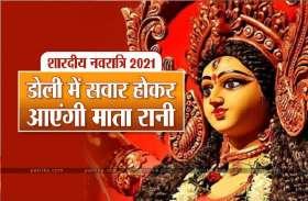 Sharadiya Navratri 2021: सर्वार्थ सिद्धि-अमृत सिद्धि योग से होगी शुरुआत, इस बार आठ दिन की ही रहेगी शारदीय नवरात्र