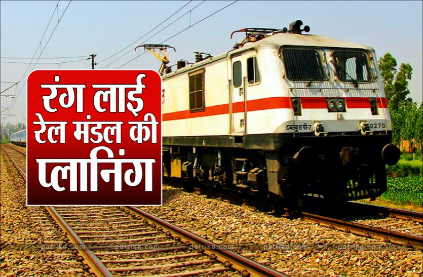 रंग लाई रेल मंडल की प्लानिंग, ट्रेनों को टाइम पर चलाने में बना रहा रिकॉर्ड