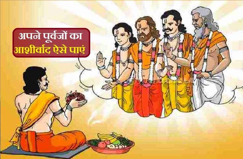 Shradh Parv 2021: श्राद्ध से जुड़ी वे बातें, जिनका ध्यान रखने से मिलता है पितरों का आशीर्वाद