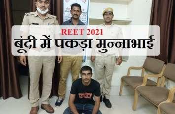 REET 2021 : बूंदी में  पकड़ा मुन्नाभाई, परीक्षार्थी से 8 लाख रुपये में तय हुआ था सौदा