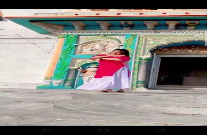 मंदिर में फिल्मी गाने पर डांस वीडयो शूट, युवती पर धार्मिक भावना भड़काने का केस दर्ज