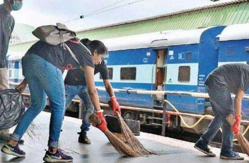 रेलवे की पहल,  ट्रेनों और स्टेशनों में गंदगी करने वाले यात्रियों को गांधीगिरी  से दी जाएगी सफाई की सीख