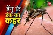 डेंगू का कहर, दो सौ से ज्यादा मरीजाें के साथ ये शहर चाैथे नंबर पर
