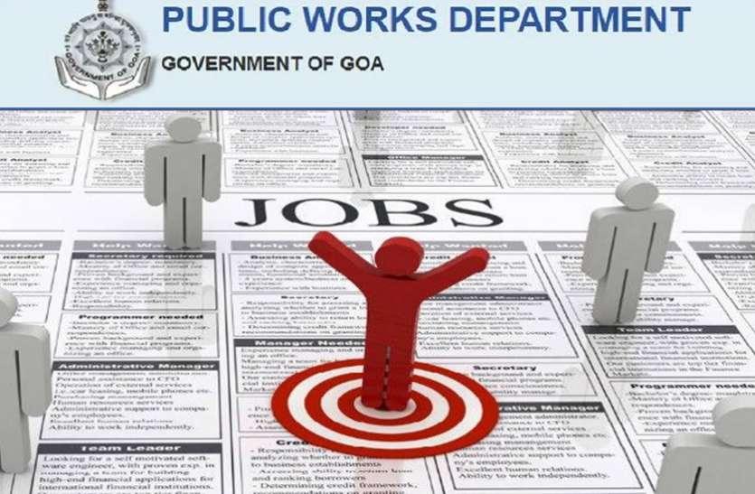 PWD Recruitment 2021: गोवा पब्लिक वर्क्स डिपार्टमेंट में बंपर वैकेंसी, जल्दी करें आवेदन