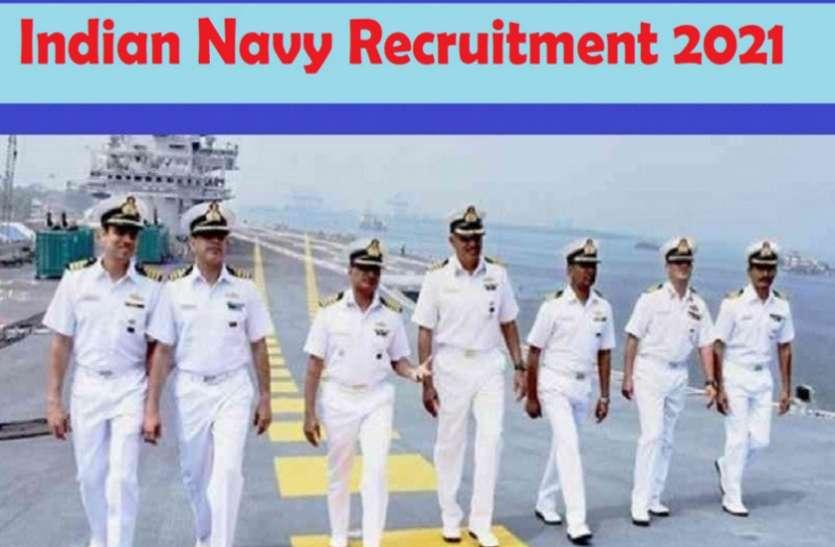 Indian Navy Recruitment 2021: 10+2 बी.टेक कैडेट एंट्री के लिए वैकेंसी, ऐसे करें अप्लाई