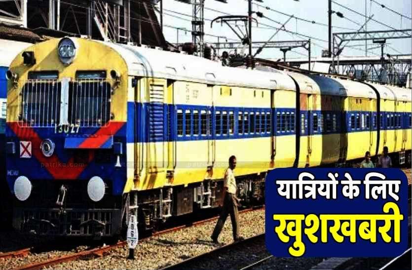 खुशखबरीः MP से छत्तीसगढ़ के बीच 28 सितंबर से चलेगी मेमू ट्रेन