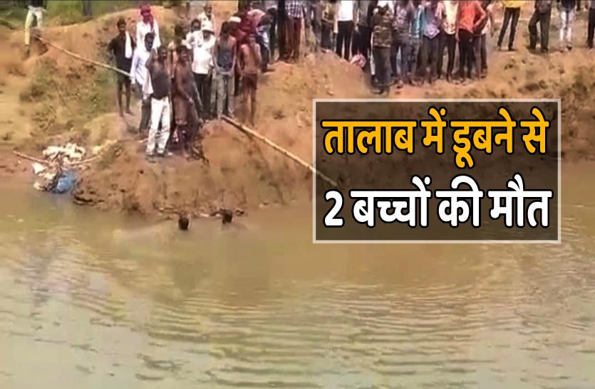 तालाब में डूबने से 2 बच्चों की मौत, इलाके में मातम, लगातार बढ़ रहे हैं यहां हादसे