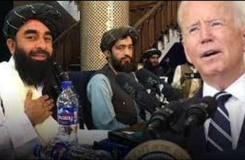 तालिबानी सरकार पर अमरीका को आया गुस्सा, आंख दिखाते हुए बोला- तुम्हारी कथनी और करनी दोनों पर हमारी नजर