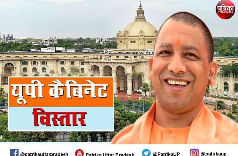 UP Cabinet Expansion : योगी मंत्रिमंडल का विस्तार आज, संजय निषाद सहित ये नेता बन सकते हैं मंत्री