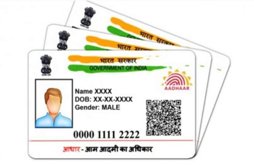 Aadhaar Card Update:आधार से कौन सा मोबाइल नंबर लिंक है, घर बैठे ऐसे लगाएं पता
