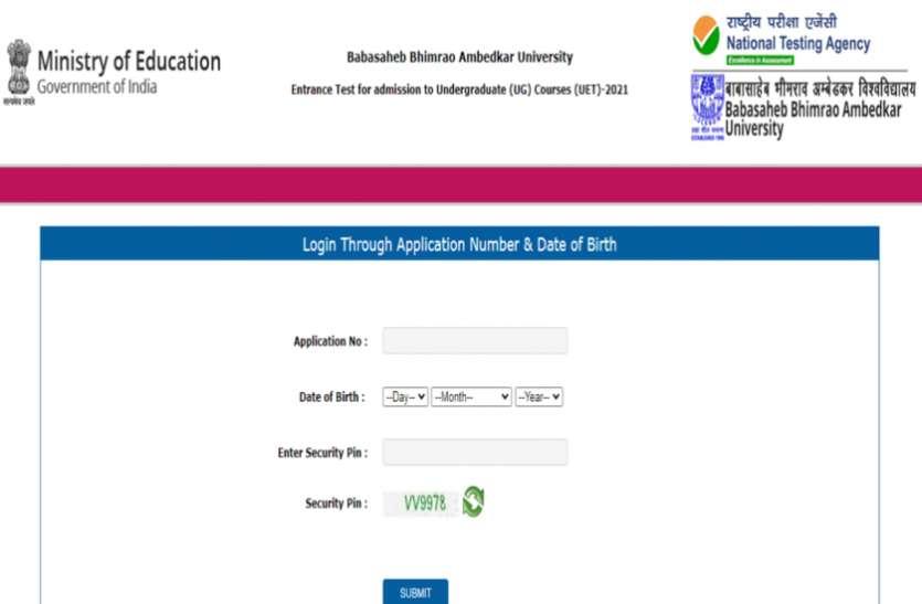 BBAU Entrance Exam 2021: यूजी और पीजी प्रवेश परीक्षा 2021 के एडमिट कार्ड जारी, यहां करें डाउनलोड