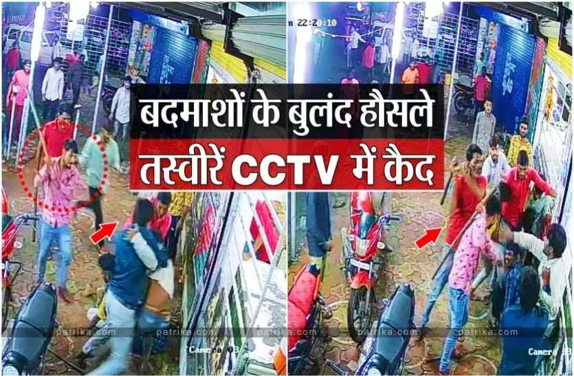 हथियारबंद बदमाशों ने शराब दुकान में की तोड़फोड़ और मारपीट, CCTV में कैद हुई हैरान कर देने वाली तस्वीर