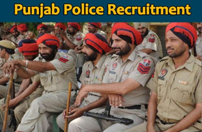 Punjab Police Recruitment 2021: कॉन्स्टेबल और सब-इंस्पेक्टर के लिए बंपर वैकेंसी, जल्दी करें आवेदन