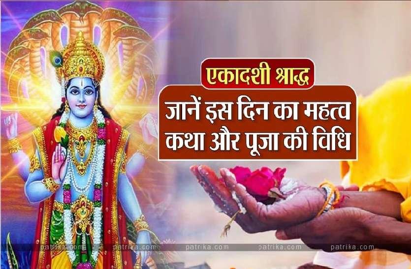 Ekadashi Shradh : इस दिन जरूर करें पूर्वजों का श्राद्ध, सात पीढ़ियों तक के पितरों को मिल जाएगी मुक्ति