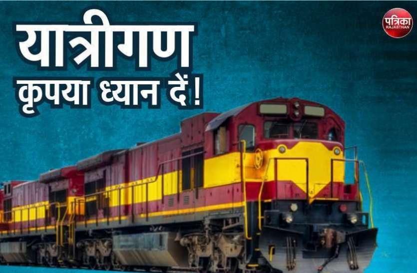 Indian Railway : दोहरीकरण कार्य के तीन रेल सेवाएं प्रभावित