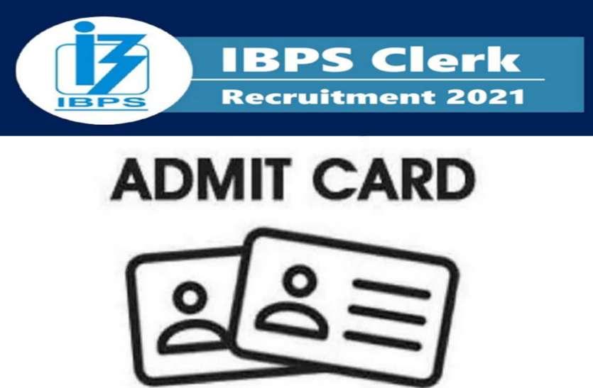 IBPS RRB Mains Admit Card 2021: क्लर्क मेन परीक्षा का एडमिट कार्ड जारी, ऐसे करें डाउनलोड