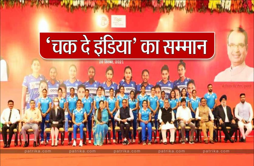 ओलंपिक में शानदार प्रदर्शन करने वाली भारतीय महिला हॉकी टीम का सीएम ने किया सम्मान