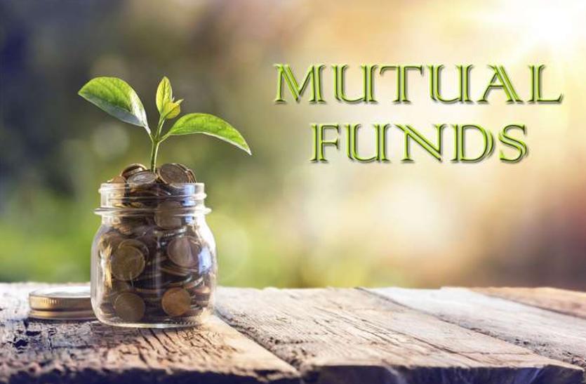 Mutual Funds : इन फंड्स में करेंगे निवेश तो मिलेगा सबसे ज्यादा रिटर्न !