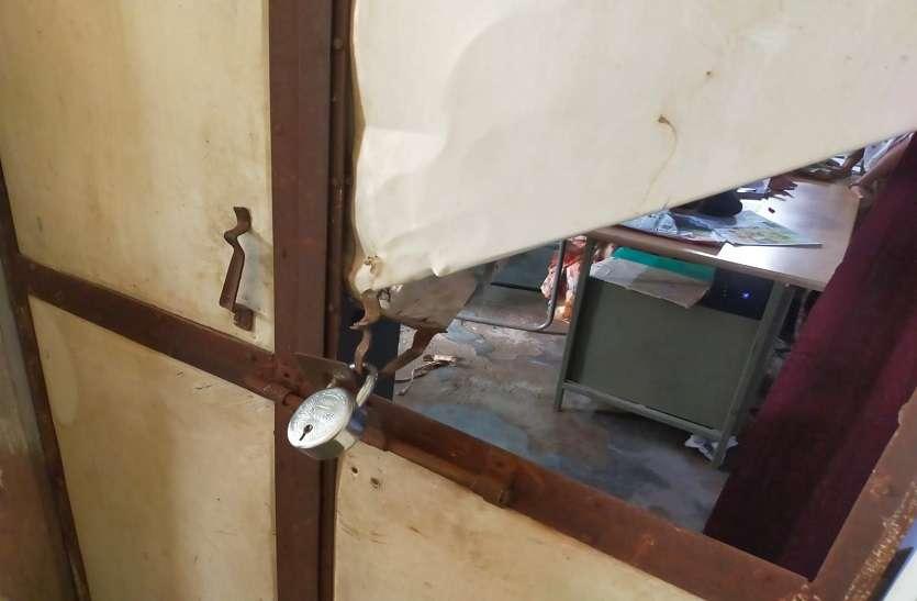 अधिकारी रहे परीक्षा में व्यस्त, पीछे से चोर सरकारी कार्यालय से उड़े लाखों का सामान
