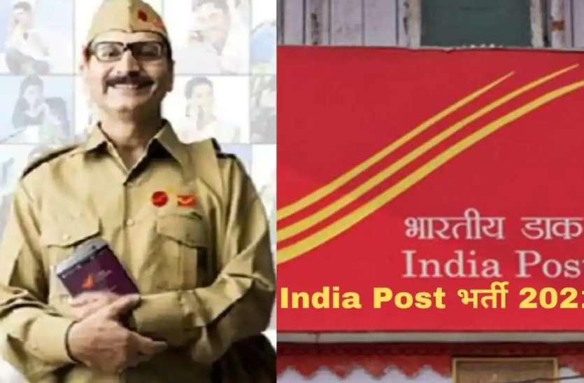India Post UP Recruitment 2021 : एमटीएस, पोस्टमैन और पोस्टल असिस्टेंट पदों के लिए भर्ती, जल्दी करें आवेदन
