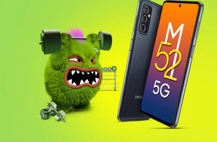 Samsung Galaxy M52 5G: सैमसंग ने आज भारत में लॉन्च किया नया 5G स्मार्टफोन, जानिए फीचर्स और कीमत