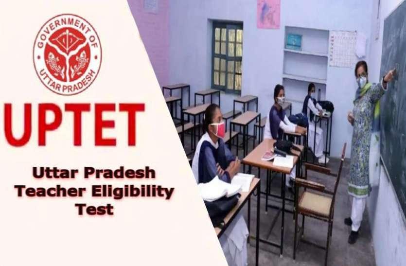 UP TET 2021: इंतजार खत्म, 28 नवंबर को होगी यूपी टीईटी परीक्षा