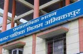 निगम के नए प्रशासनिक भवन के लिए राज्य शासन ने दिए 5 करोड़, कोर्ट में पहुंचा मामला