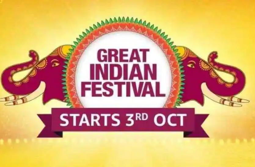 Amazon Great Indian Festival Sale 2021 होगी 3 अक्टूबर से शुरू, आकर्षक ऑफर्स की भरमार!